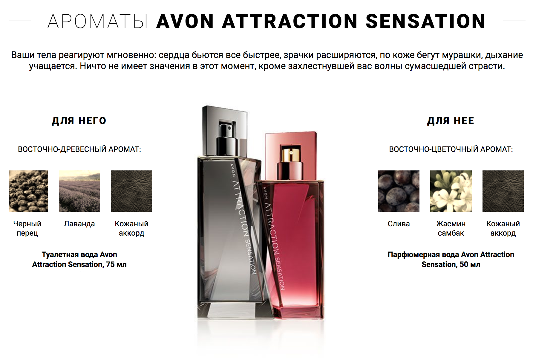 AVON ATTRACTION SENSATION