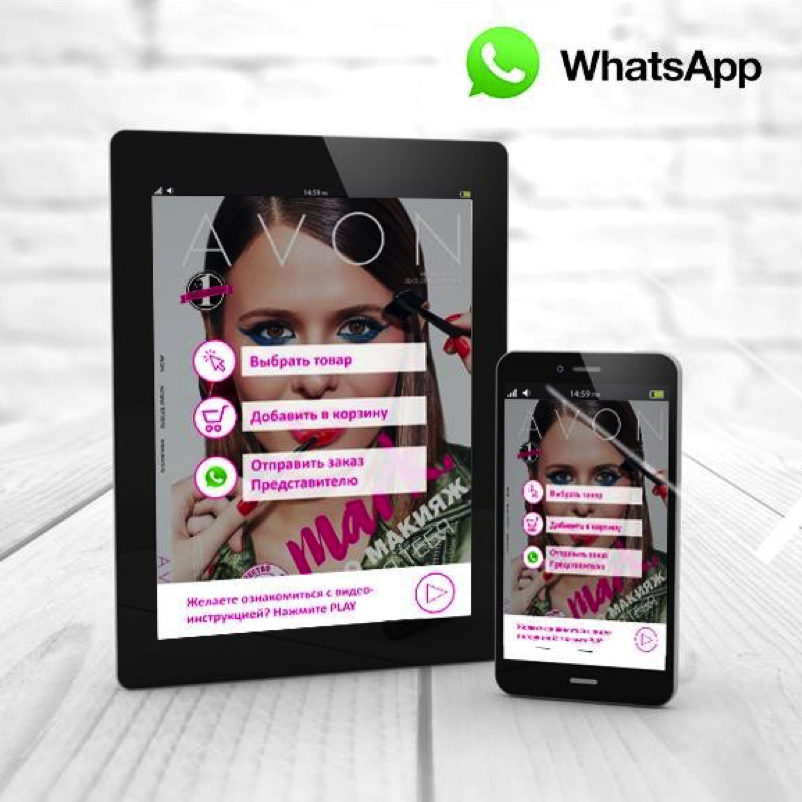 Каталог Avon для WhatsApp и Viber