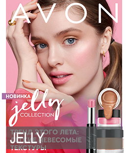 jelly Collection эйвон
