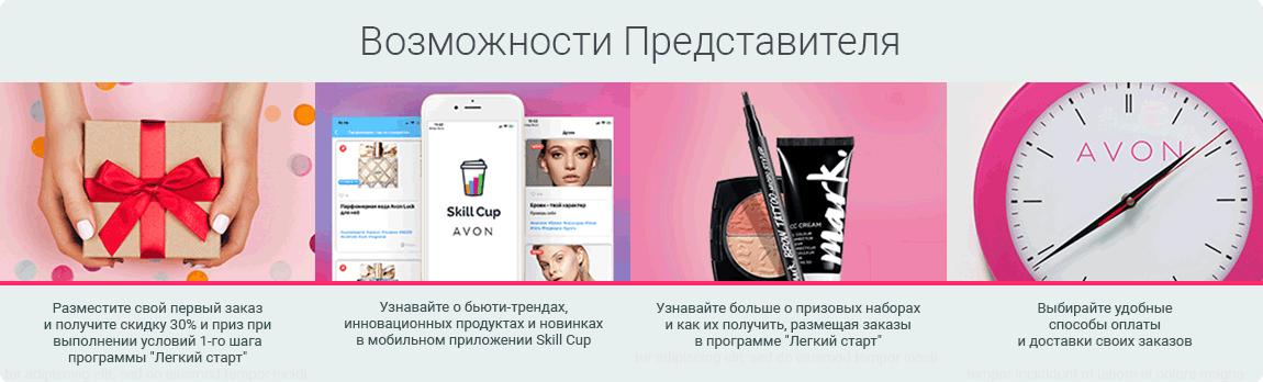Регистрация avon россия купить косметику в париже